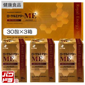 ローヤルエナジーME30袋×3箱